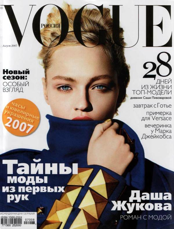 vogue3 Manekenka za primer: Sasha Pivovarova