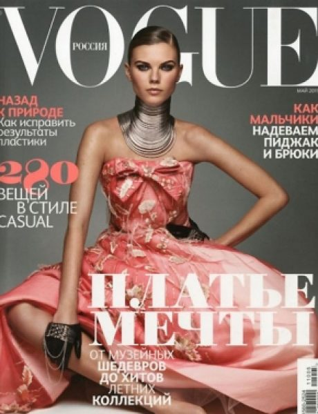 """Vogue Russia"" by Patrick Demarchelier"