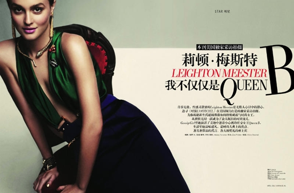 220 Leighton Meester za L'Officiel China