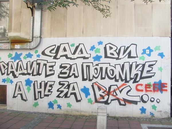 grafiti 22 Wannabe Street Art: Gornji Dorćol