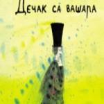 p003910 150x150 Kulturna injekcija: Laibach, Moja religija i Dečak sa vašara