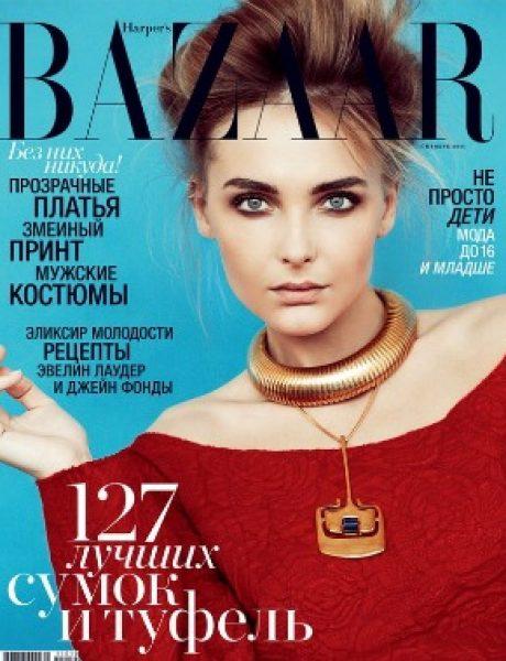 "Snejana Onopka za ""Harper's Bazaar Russia"", oktobar 2011."