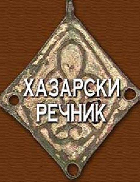 """""""Hazarski rečnik"""""""