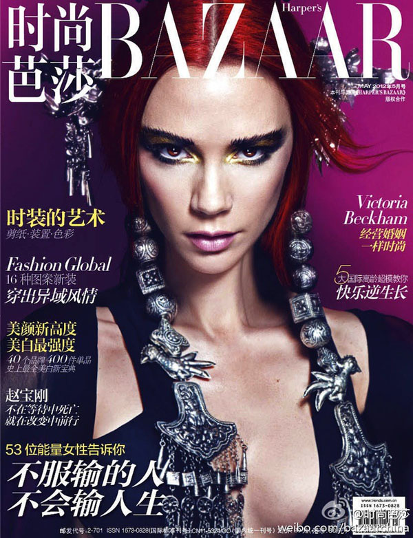 victoriacover Modni zalogaji: Modne transformacije i prepoznatljiva klasika