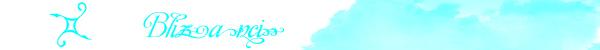 blizanci Horoskop 03. jul – 09. jul