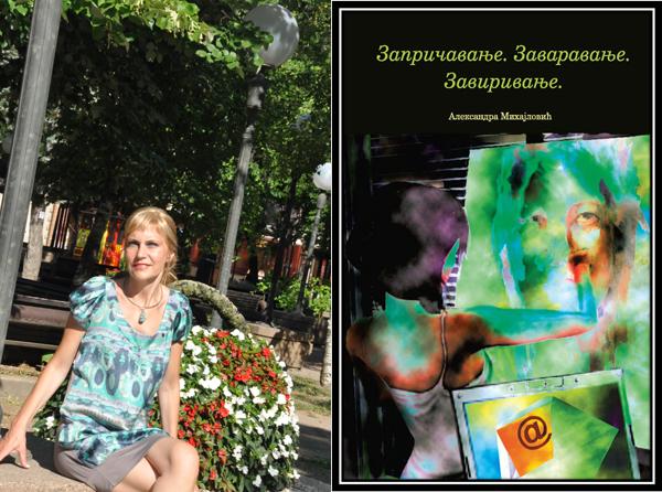 Untitle22d 1 Aleksandra Mihajlović: Ljubav, čuda i tridesete