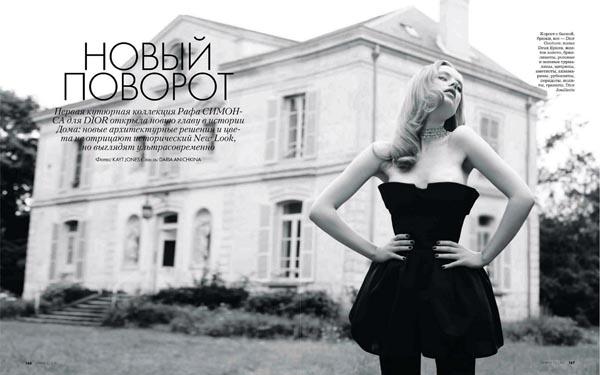 "luize elle russia 2 ""Elle Russia"": Visoka moda"