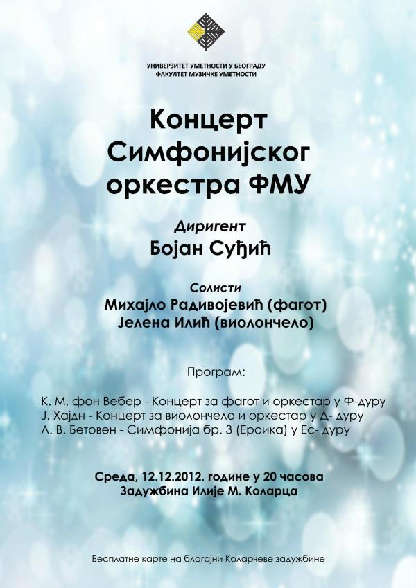 12.12. FMU Tradicionalni godišnji koncert Simfonijskog orkestra Fakulteta muzičke umetnosti