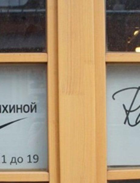 Hit the East: Daria Razumikhina, Moskva