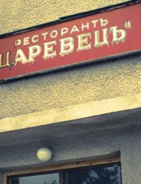 Hit the East: Tsarevets, Sofija