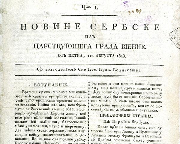 novine serbske iz avgusta 1813 Ljudi koji su pomerali granice: Dimitrije Davidović
