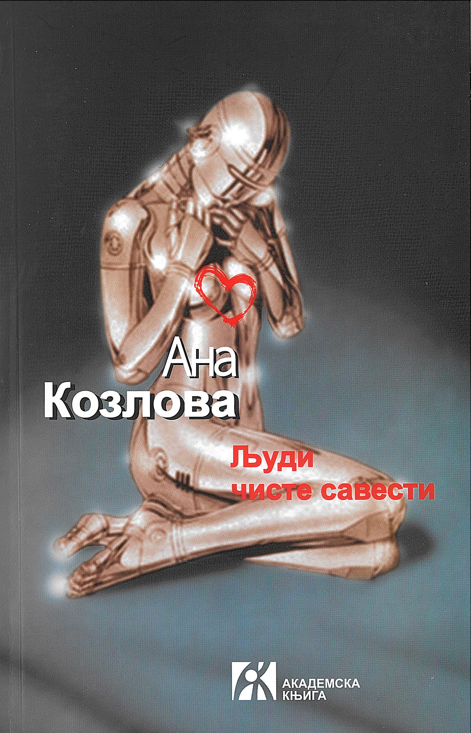 ana kozlova naslovna Kulturna injekcija NS: Poezika, Japan i Rusija u Novom Sadu