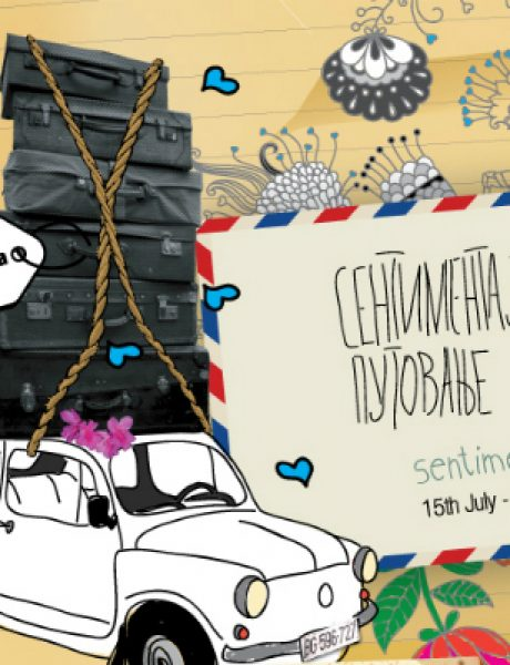 Ne propustite Beogradski letnji festival!