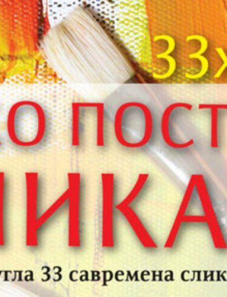 """Promocija knjige """"33 x Kako postati slikar"""""""