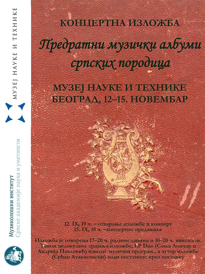 Постер 1 Koncertna izložba: Predratni muzički albumi srpskih porodica