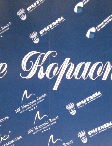 Veče Kopaonika: Ski centar spreman za novu sezonu