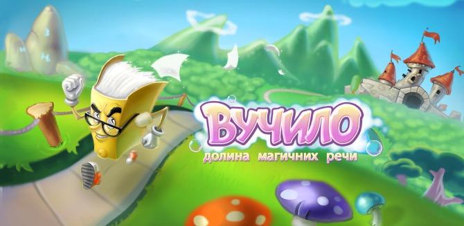Vučilo dolina magičnih reči fotografija 2 Nova igrica za učenje pravopisa srpskog jezika dostupna korisnicima Android telefona