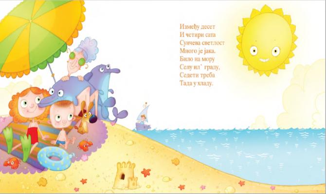 primer 1 strana iz knjige e1597051338237 Zaštita za sve   do zdravih navika kroz zabavu! (GIVEAWAY)