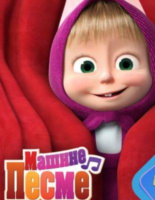 """Novi serijal """"Mašine pesme"""" premijerno na kanalu Minimax"""