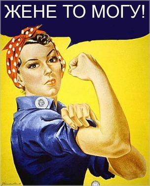 Šta su, uopšte, uspešne žene?